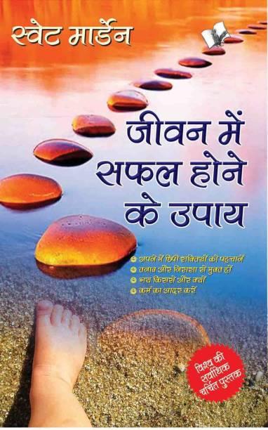 Jeevan Me Safal Hone Ke Upaye 1 Edition