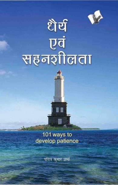 Dhairya Evam Sahenshilta 1 Edition