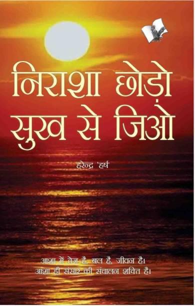 Nirasha Chhodo Sukh Se Jiyo 1 Edition