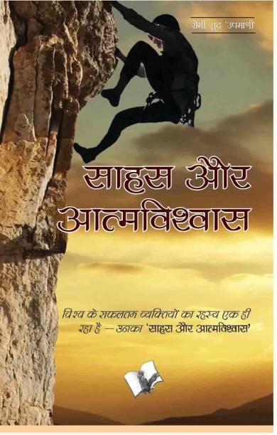 Sahas Aur Aatmavishwas 1 Edition