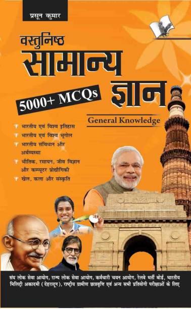 Objective General Knowledge Hindi