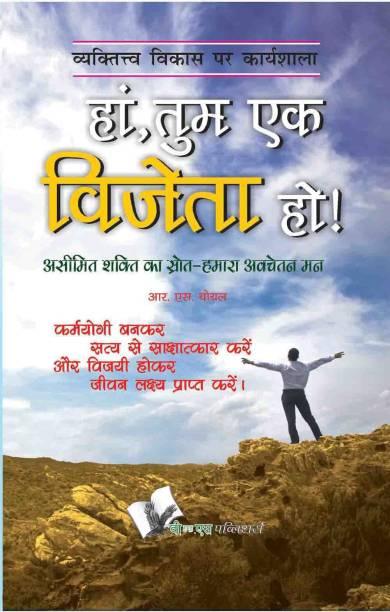 Haan Tum Ek Vijeta Ho 1 Edition