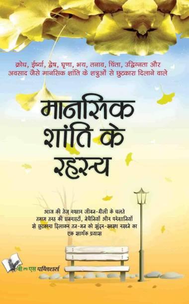 Mansik Shanti Ke Rahasya 1 Edition