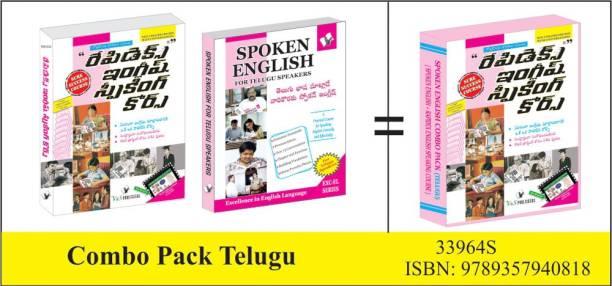 Spoken English Combo Pack (Spoken English + Rapidex English Speaking Course)