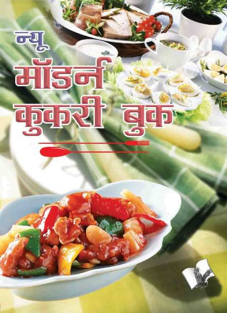 New Modern Cookery Book (Hindi) 1 Edition