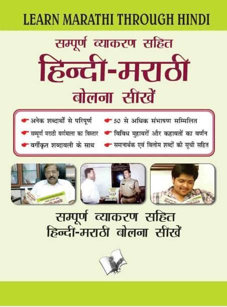 Learn Marathi Through Hindi(Hindi To Marathi Learning Course) (With Youtube AV)