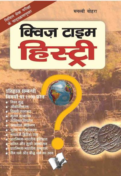 Quiz Time History (Hindi) 1 Edition