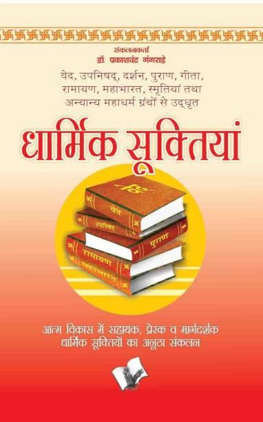 Dharmik Suktiyan 1 Edition