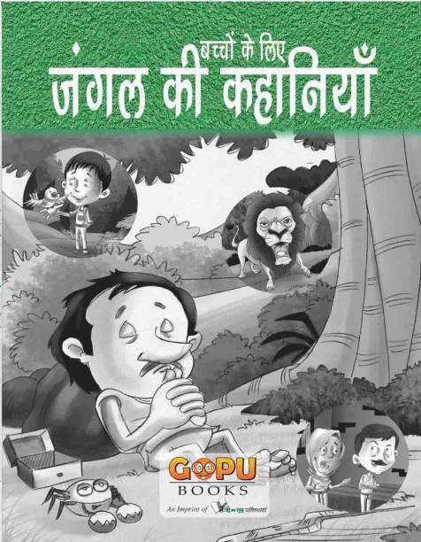 Jungle Ki Kahaniyan 1 Edition