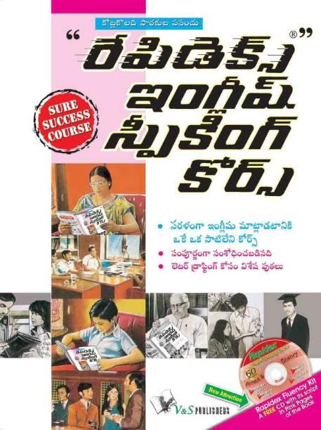 Rapidex English Speaking Course (Telugu) (With Youtube AV) 1 Edition