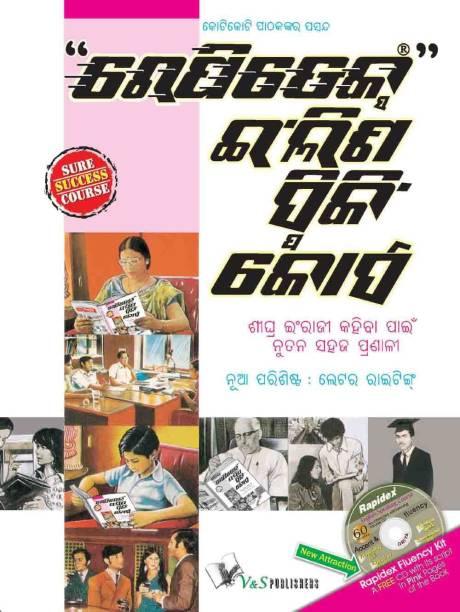 Rapidex English Speaking Course (Oriya) (With Youtube AV) 1 Edition