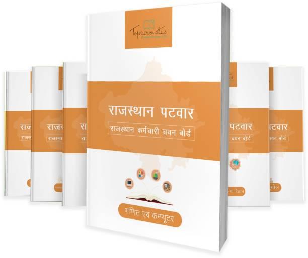 Rajasthan Patwar ToppersNotes- Hindi Medium 6 Books Latest Edition 2020