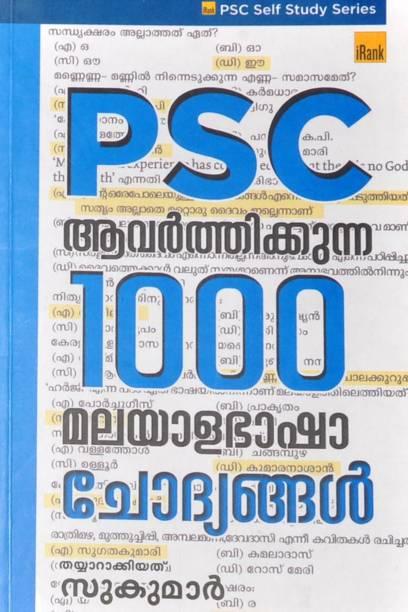 Psc Avarthikkunna 1000 Chodyangal