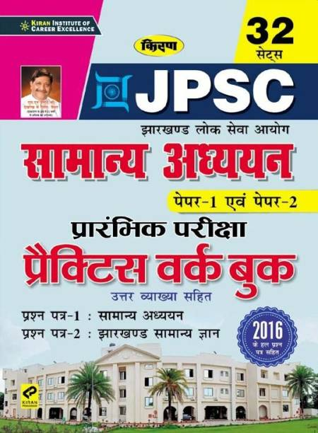 Kiran JPSC General Studies Paper 1 and Paper 2 Preliminary Exam Practice Work Book (Hindi) (2922)