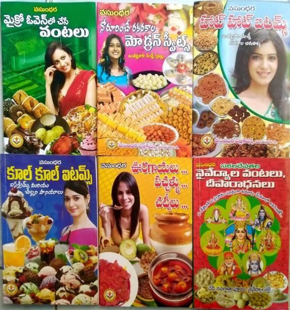 Vasundhara's (6 In 1) Variety Cook Books In Telugu - 6 Books Combo (2)