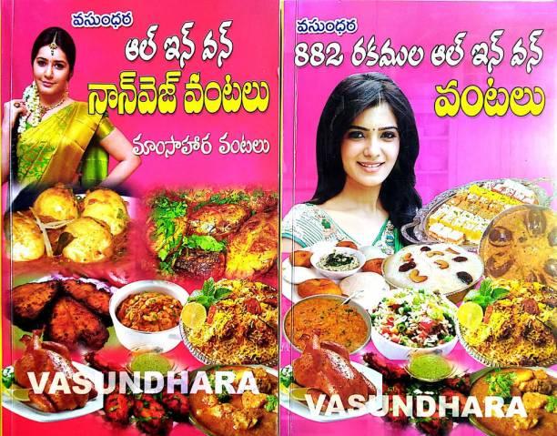 All In One Non-Veg Vantalu And 882 Rakamula All-In-One Vantalu (2 Books) In Telugu