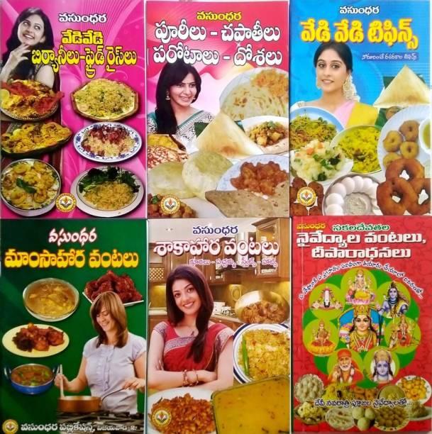 Vasundhara's (6 In 1) Variety Cook Books In Telugu - 6 Books Combo (1)
