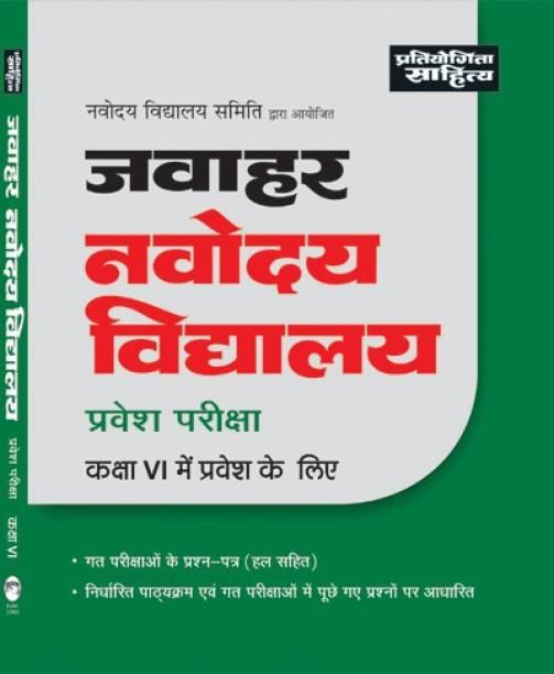 Jawahar Navoday Vidyalay 6