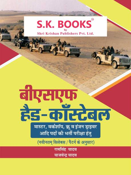 BSF ( Border Security Force ) Head Constable Master, Engine Driver, Workshop & Crew Recruitment Exam Complete Guide Hindi Medium