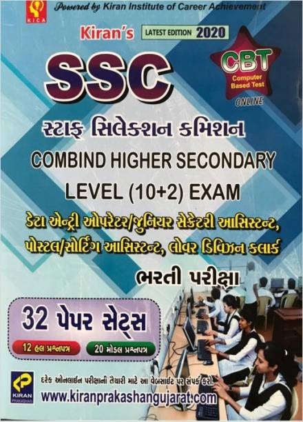 SSC Staff Selection Commission - For Data Entry Operator, Junior Secretary Assistant, Postal Assistant, Lower Division Clerk Exam Book In Gujarati 2020 Edition