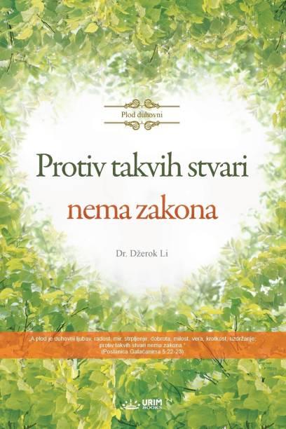 Protiv takvih stvari nema zakona(Serbian)