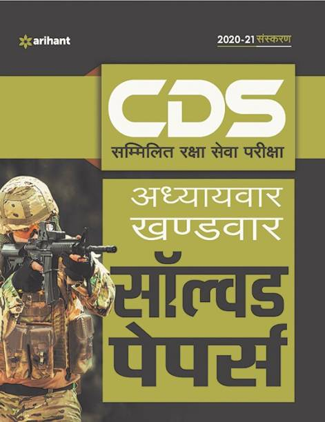 Cds Solved Paper Chapterwise & Sectionwise 2020