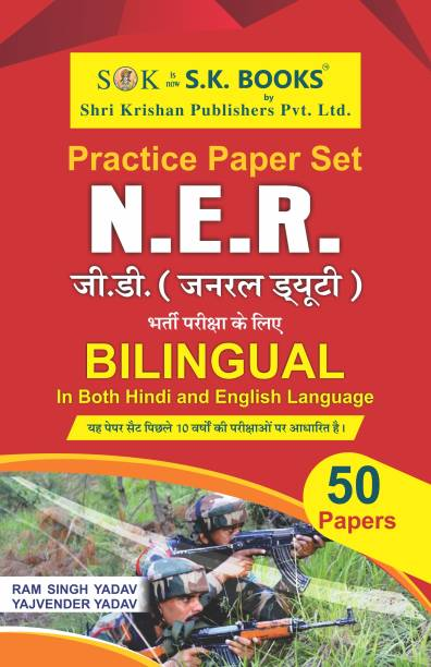Practice Paper Set ( 50 Paper ) For Indian Army General Duty GD NER Bilingual ( Hindi & English Both Language )