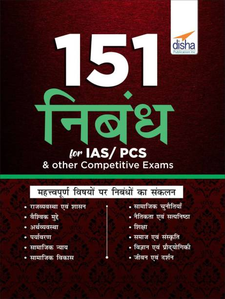 151 Nibandh for IAS/Pcs & Other Competitive Exams