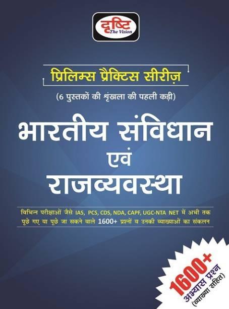 Bhartiya Samvidhan Avam Rajvyavastha - For Upsc - ias and pcs