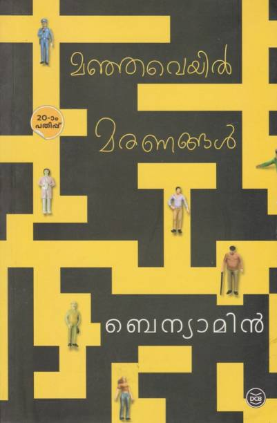 Manjaveyil Maranangal(Malayalam)