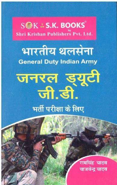 Indian Army General Duty G.D. Recruitment Exam (Hindi)