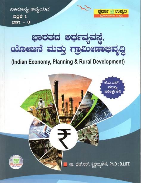 Indian Economy, Planning & Rural Development