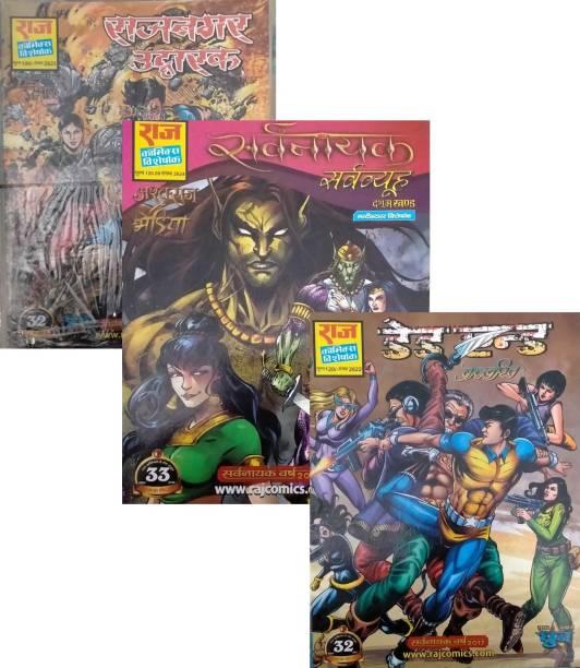 3 Comics Set Diffrent Titals