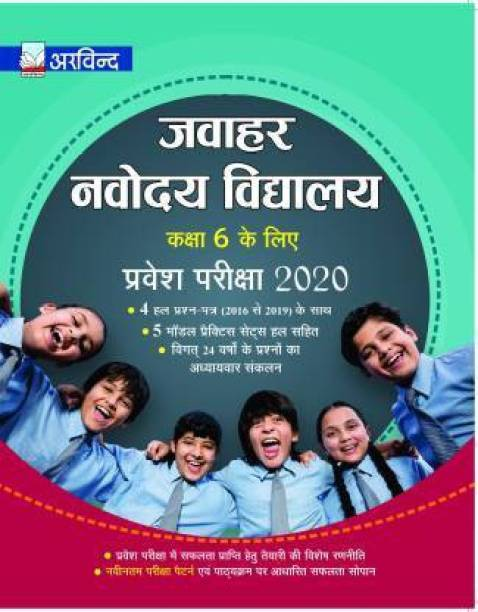 Jawahar Navodaya Vidyalaya Class 6 Entrance Exam 2020 Guide Book With Best Quality Study Material Based On Analytical Summary Of Last 24 Years Questions