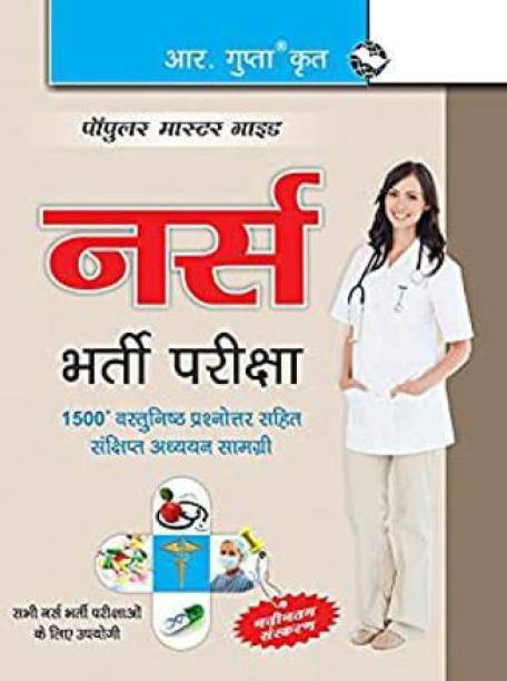 Nurse (Staff Nurse/Sister Grade-II/GNM/ANM) Recruitment Exam Guide 2021 Edition