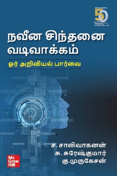 Introduction to Design Thinking – A Scientific Approach (Tamil)