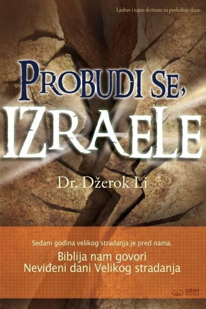 Probudi se, Izraele(Bosnian)