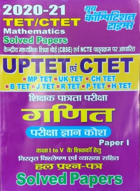 Uptet & Ctet Math Paper I (Mptet Uktet Chtet Btet Jtet Rtet Ptet Htet)