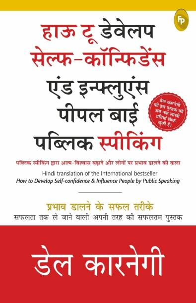 How To Develop Self-Confidence And Influence People By Public Speaking (Hindi)