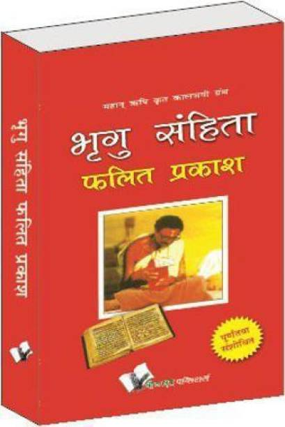 Bhrigu Sanghita 1 Edition