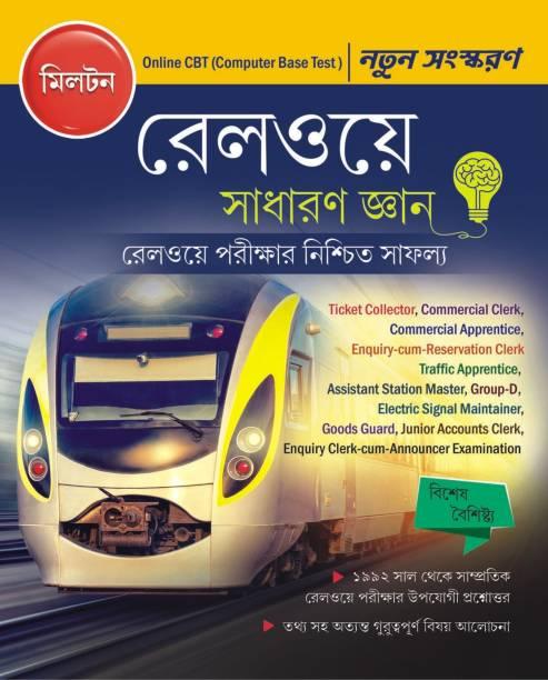 Milton Railway Sadharan Gyan In Bengali