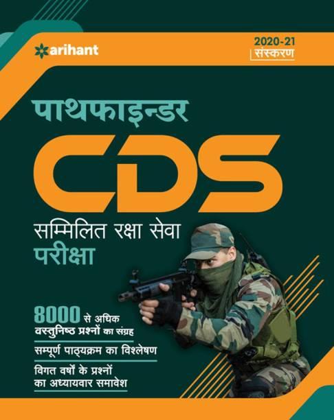 Pathfinder Cds (Sammilit Raksha Sewa) Entrance Examination 2020