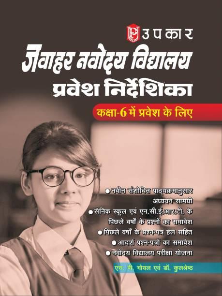 Navodya Vidhyalaya Pravesh Nirdeshika