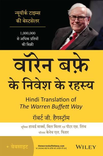 Warren Buffett Ke Nivesh Ke Rahasya (Hindi Translation of the Warren Buffett Way)