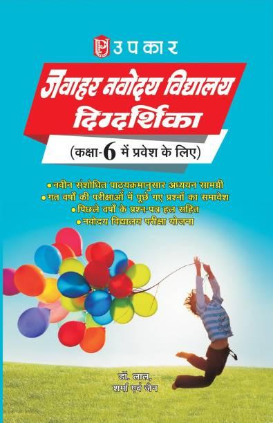 Navoday Vidhyalay Digdarshika Hindi