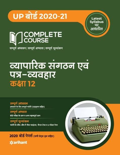 Complete Course Vyaparik Sangathan Avum Patar Vyavhar class 12