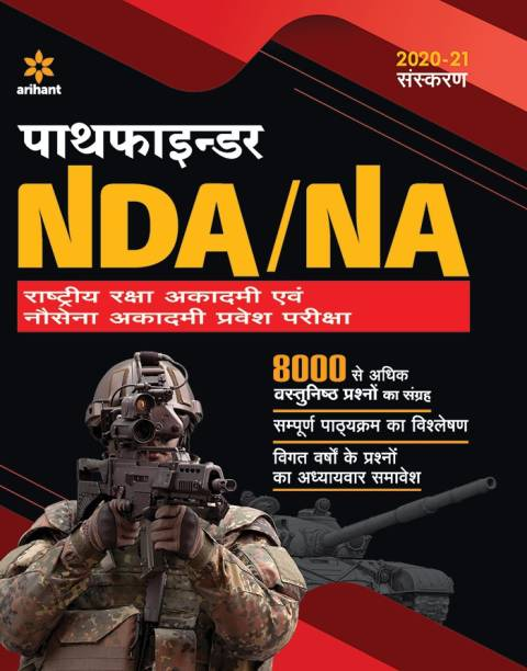 Pathfinder Nda/Na National Defence Academy & Naval Academy Entrance Examination 2020
