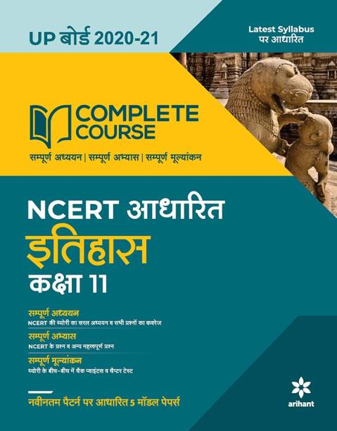 Complete Course Itihas class 11 (Ncert Based)