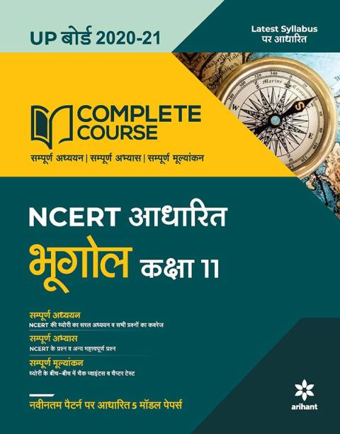 Complete Course Bhoogol class 11 (NCERT Based)