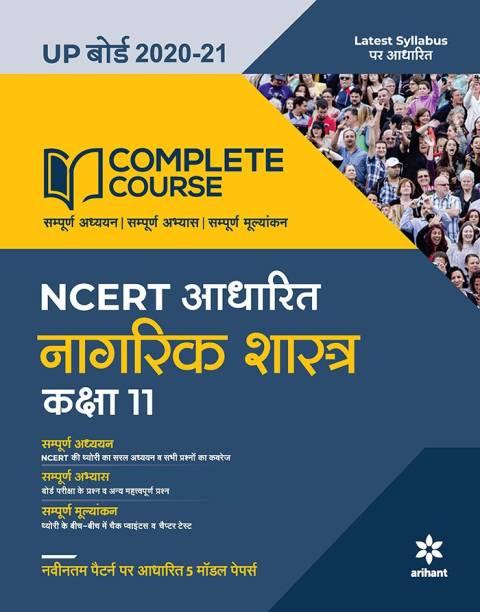 Complete Course Nagrik Sastra class 11 (NCERT Based)